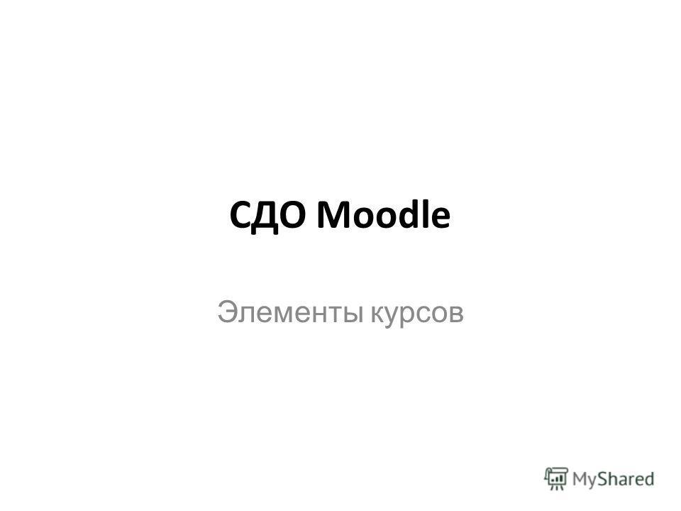 СДО Moodle Элементы курсов