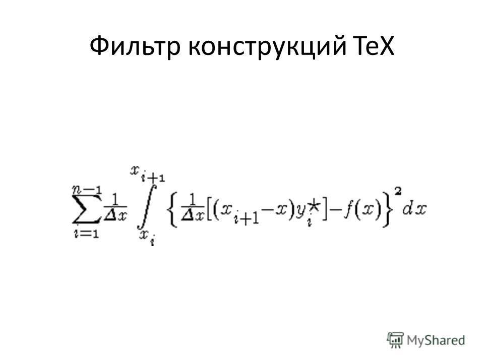 Фильтр конструкций TeX