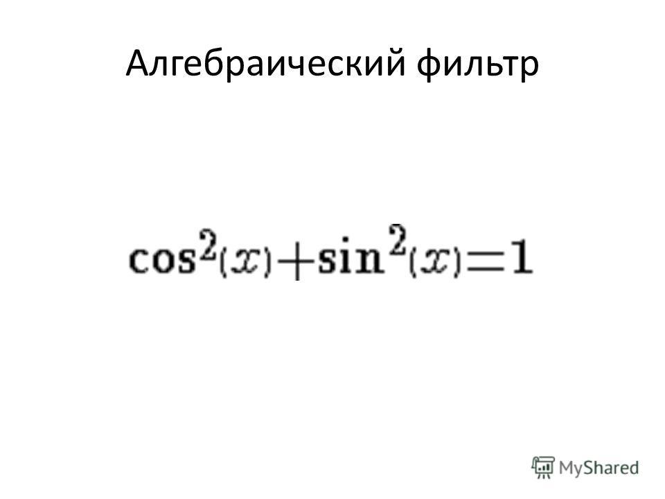 Алгебраический фильтр