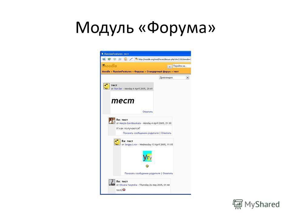 Модуль «Форума»
