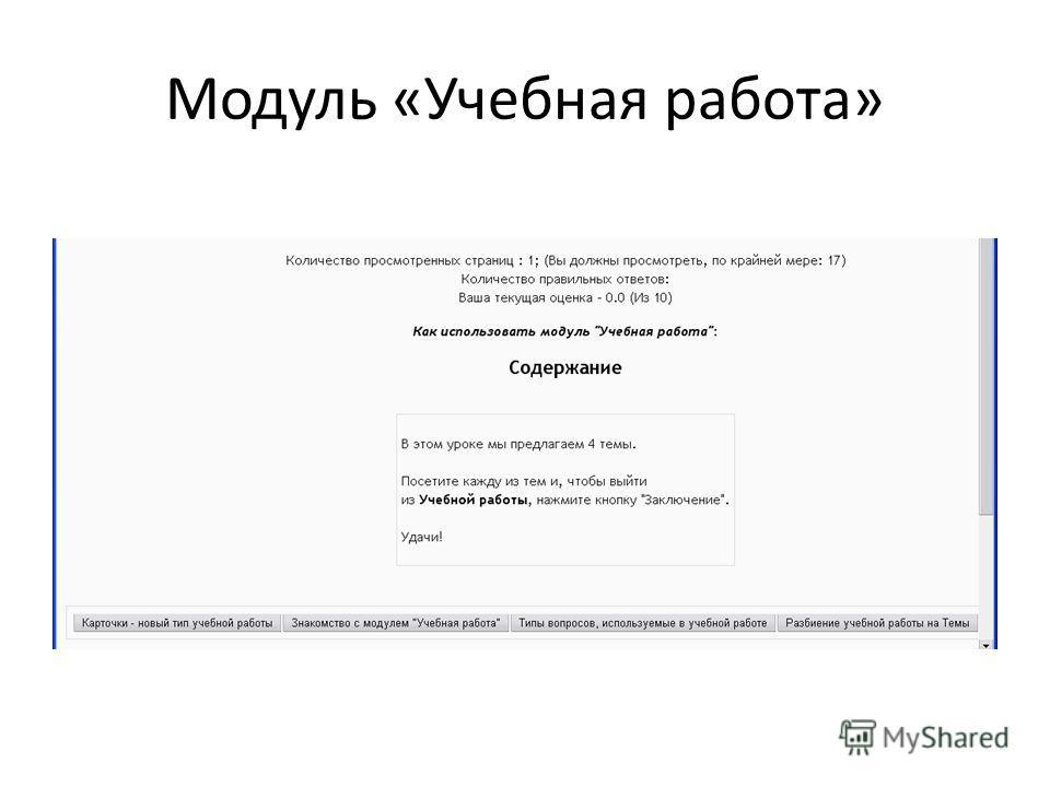 Модуль «Учебная работа»