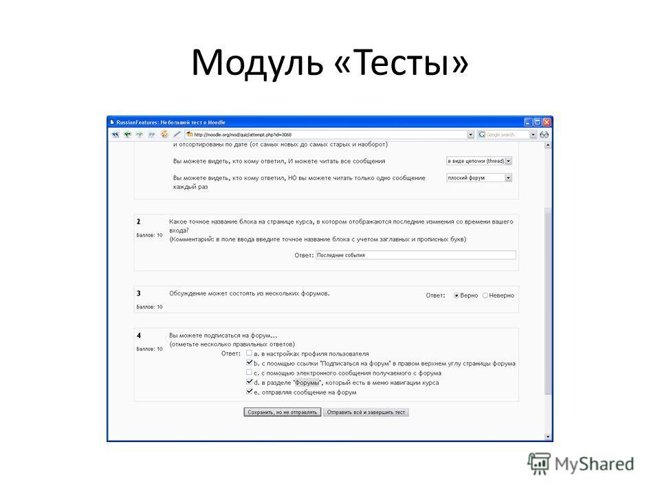 Модуль «Тесты»