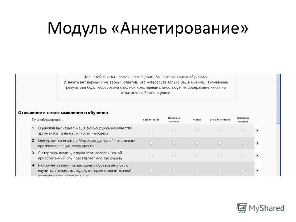 Модуль «Анкетирование»