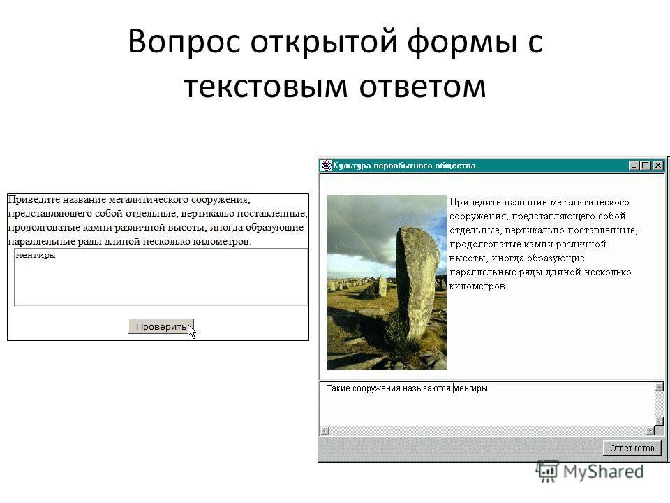 Вопрос открытой формы с текстовым ответом