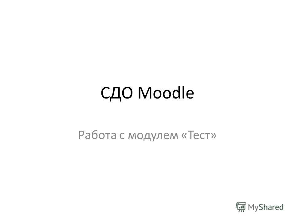СДО Moodle Работа с модулем «Тест»
