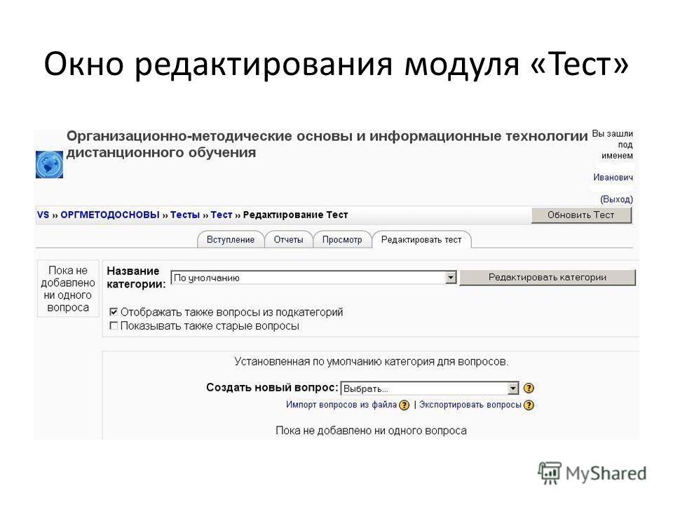 Окно редактирования модуля «Тест»