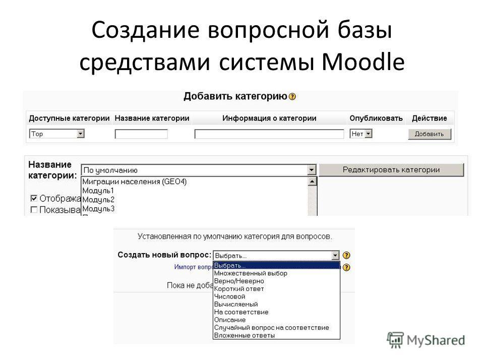 Создание вопросной базы средствами системы Moodle