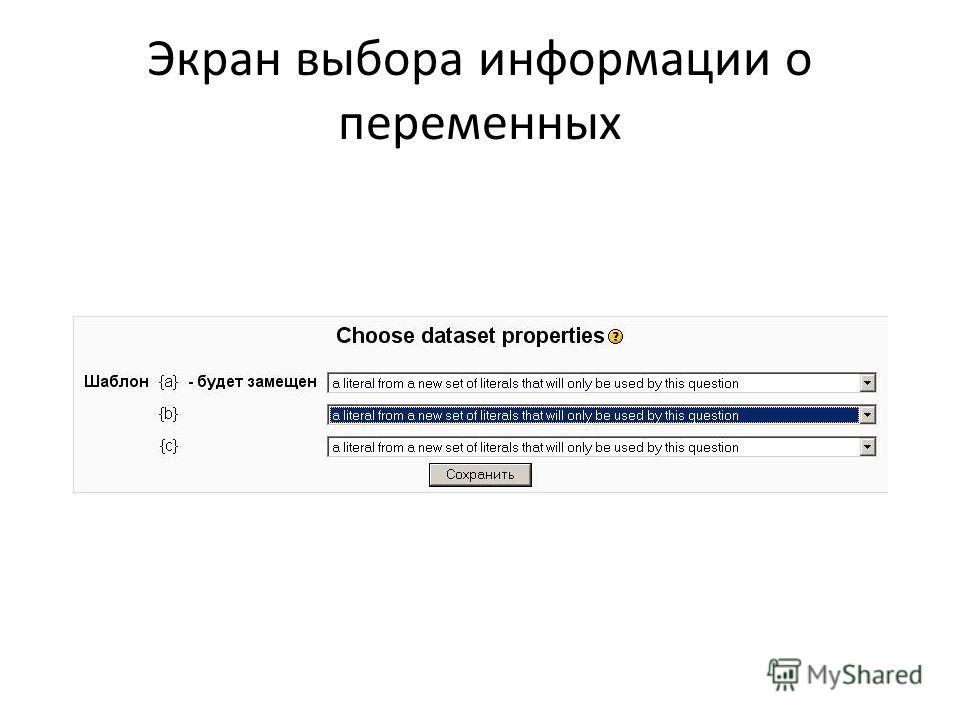 Экран выбора информации о переменных