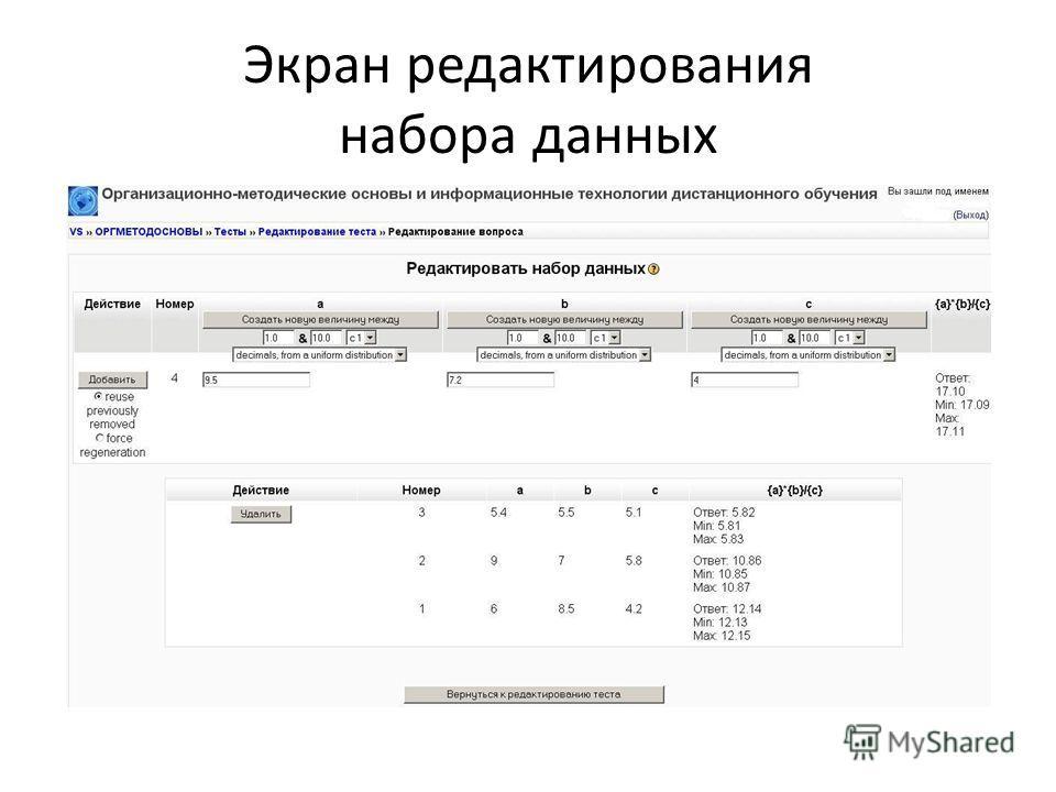 Экран редактирования набора данных