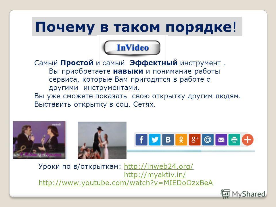 Почему в таком порядке! Уроки по в/открыткам: http://inweb24.org/http://inweb24.org/ http://myaktiv.in/ http://www.youtube.com/watch?v=MIEDoOzxBeA Самый Простой и самый Эффектный инструмент. Вы приобретаете навыки и понимание работы сервиса, которые