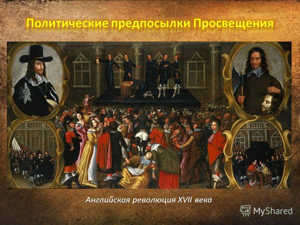 Английская революция XVII века