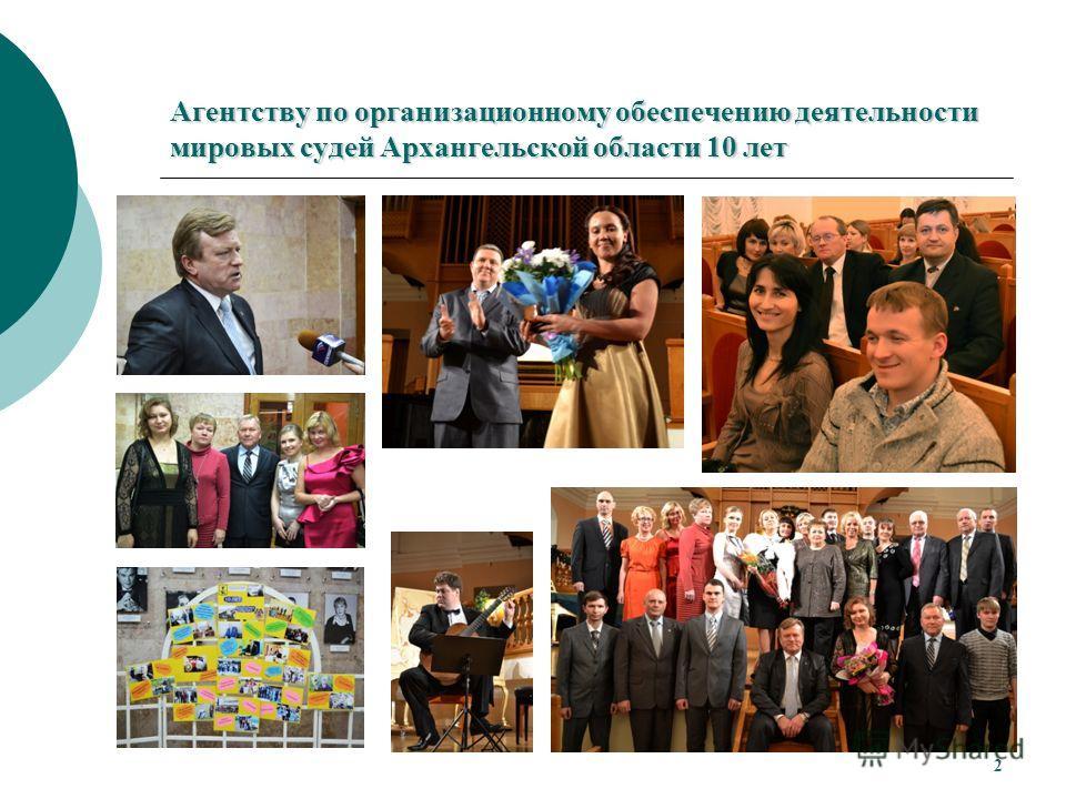 Агентству по организационному обеспечению деятельности мировых судей Архангельской области 10 лет 2