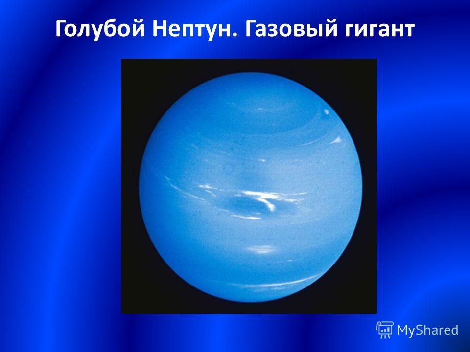 Голубой Нептун. Газовый гигант
