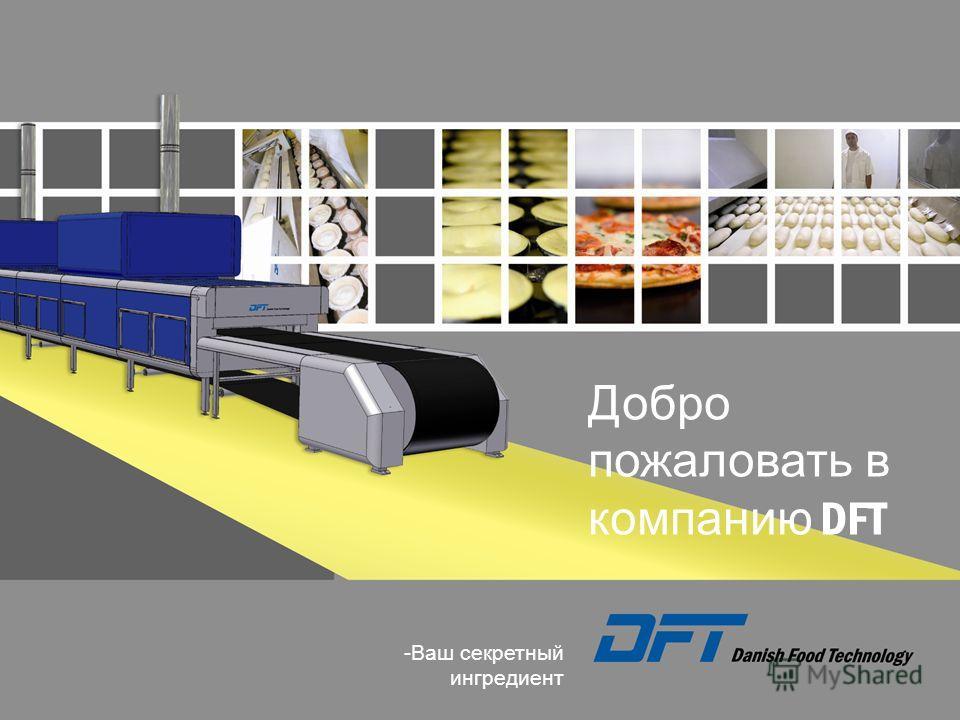 Добро пожаловать в компанию DFT -Ваш секретный ингредиент