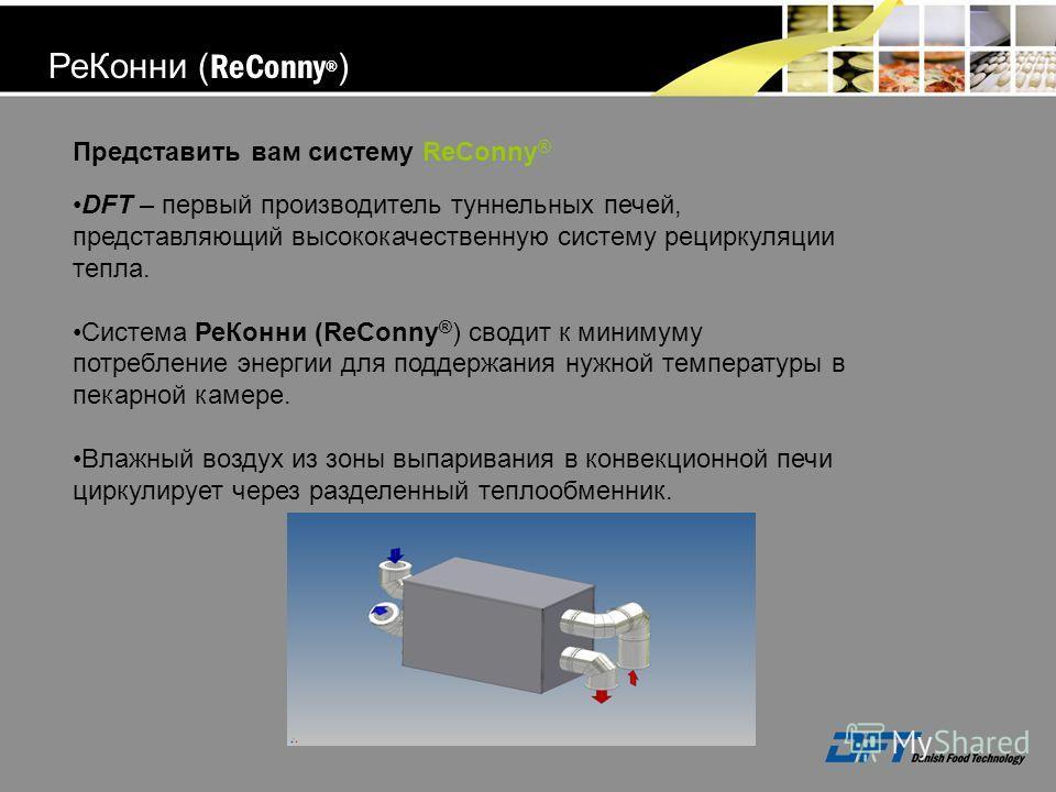 Представить вам систему ReConny ® DFT – первый производитель туннельных печей, представляющий высококачественную систему рециркуляции тепла. Система РеКонни (ReConny ® ) сводит к минимуму потребление энергии для поддержания нужной температуры в пекар