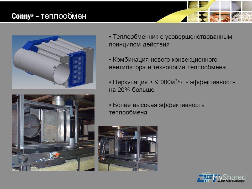 Conny ® – теплообмен Теплообменник с усовершенствованным принципом действия Комбинация нового конвекционного вентилятора и технологии теплообмена Циркуляция > 9.000м 3 /ч - эффективность на 20% больше Более высокая эффективность теплообмена
