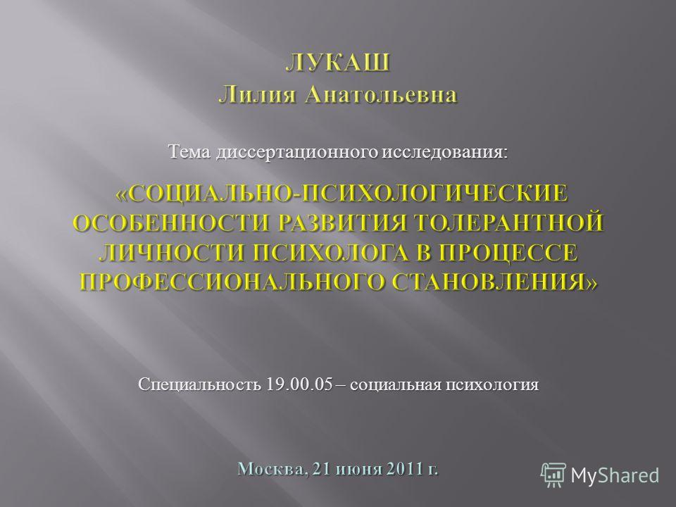 Тема диссертационного исследования : Специальность 19.00.05 – социальная психология