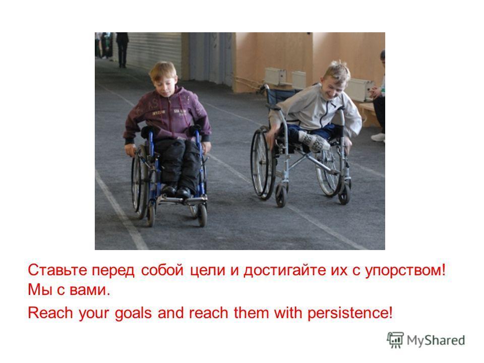 Ставьте перед собой цели и достигайте их с упорством! Мы с вами. Reach your goals and reach them with persistence!