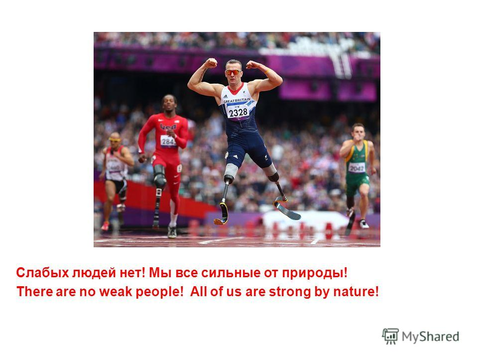 Слабых людей нет! Мы все сильные от природы! There are no weak people! All of us are strong by nature!