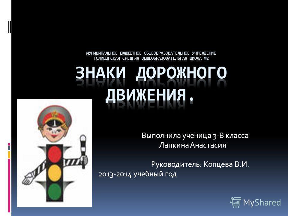 Выполнила ученица 3-В класса Лапкина Анастасия Руководитель: Копцева В.И. 2013-2014 учебный год