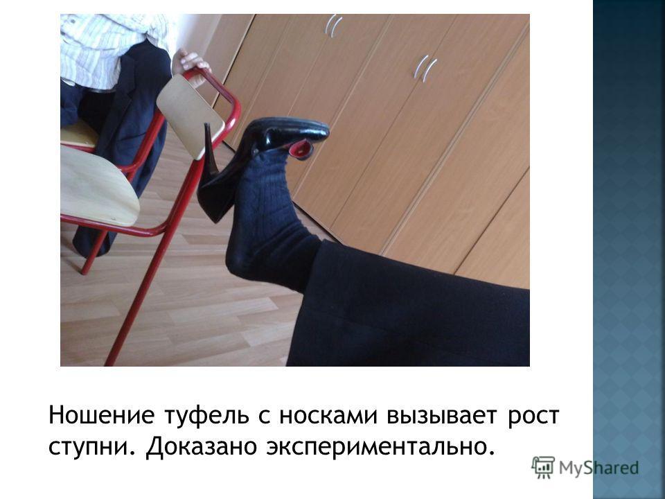 Ношение туфель с носками вызывает рост ступни. Доказано экспериментально.