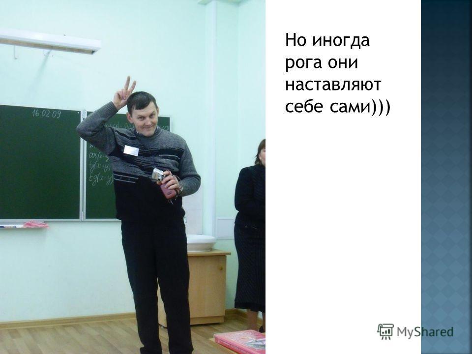 Но иногда рога они наставляют себе сами)))