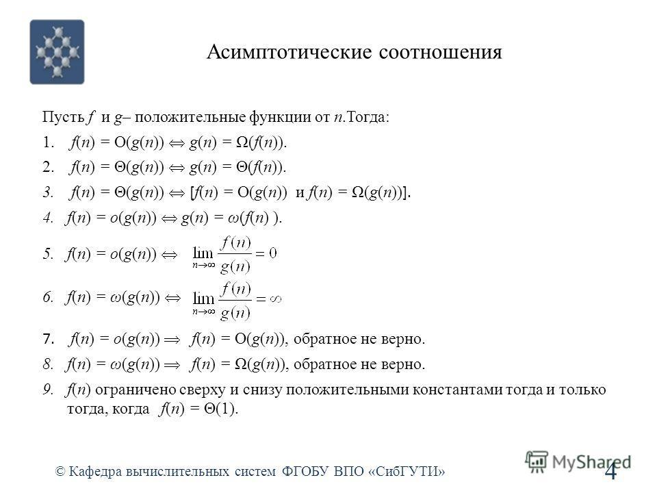 Асимптотические соотношения © Кафедра вычислительных систем ФГОБУ ВПО «СибГУТИ» 4 Пусть f и g– положительные функции от n.Тогда: 1. f(n) = O(g(n)) g(n) = Ω(f(n)). 2. f(n) = Θ(g(n)) g(n) = Θ(f(n)). 3. f(n) = Θ(g(n)) [ f(n) = O(g(n)) и f(n) = Ω(g(n)) ]