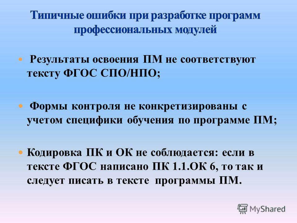 Результаты освоения ПМ не соответствуют тексту ФГОС СПО/НПО; Формы контроля не конкретизированы с учетом специфики обучения по программе ПМ; Кодировка ПК и ОК не соблюдается: если в тексте ФГОС написано ПК 1.1.ОК 6, то так и следует писать в тексте п