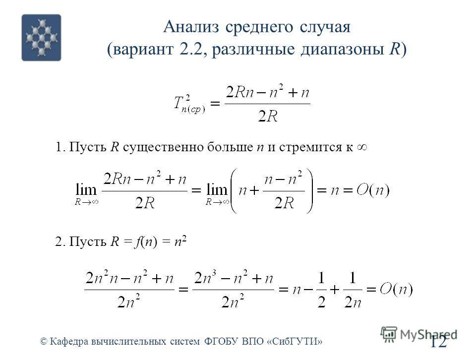 Анализ среднего случая (вариант 2.2, различные диапазоны R) © Кафедра вычислительных систем ФГОБУ ВПО «СибГУТИ» 12 1. Пусть R существенно больше n и стремится к 2. Пусть R = f(n) = n 2