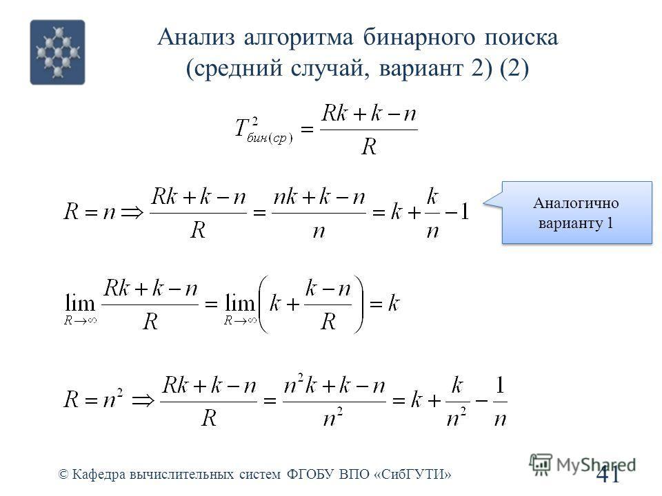 Анализ алгоритма бинарного поиска (средний случай, вариант 2) (2) 41 © Кафедра вычислительных систем ФГОБУ ВПО «СибГУТИ» Аналогично варианту 1