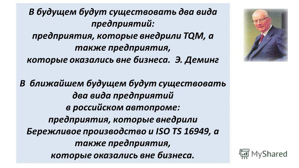 ISO/TS -16949 и Бережливое производство (проблемы и опыт внедрения).