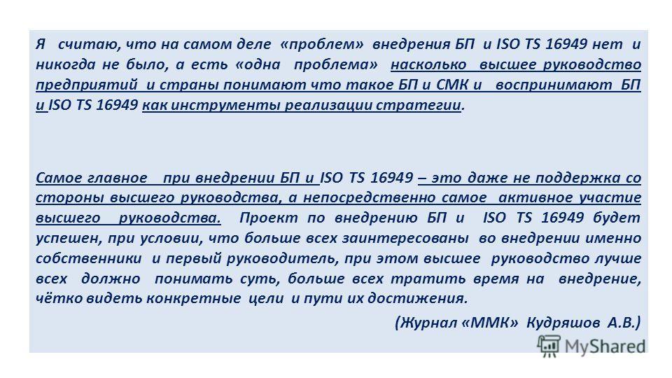Требования к поставщикам: по цене и качеству 0 РРМ и снижение цены на 4-10%.