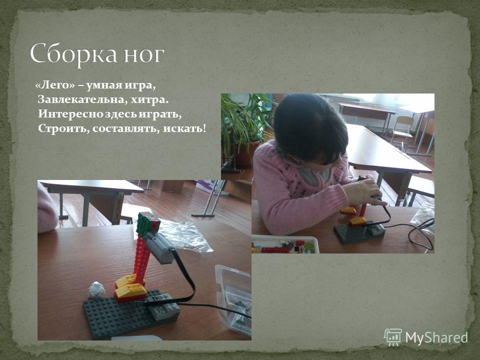 «Лего» – умная игра, Завлекательна, хитра. Интересно здесь играть, Строить, составлять, искать!
