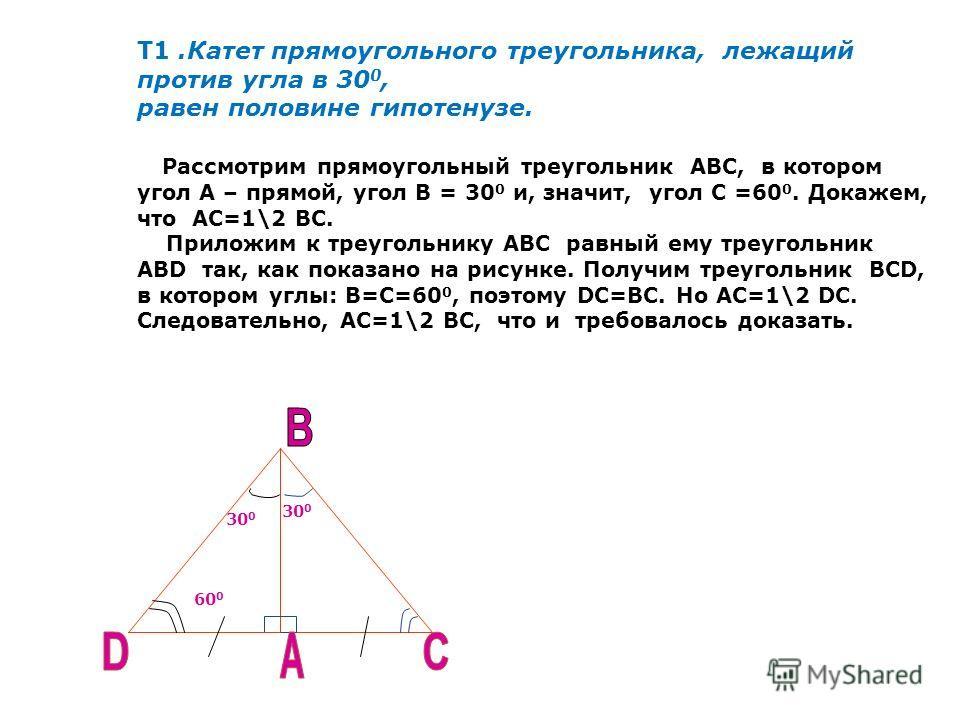 Прямоугольный треугольник С А В Опр. Треугольник с прямым углом называется ПРЯМОУГОЛЬНЫМ. АС, СВ - катеты АВ - гипотенуза Теорема1 В прямоугольном треугольнике катет, лежащий напротив угла 30°, равен половине гипотенузы А ВС ВС = ½АС Теорема2 Сумма д