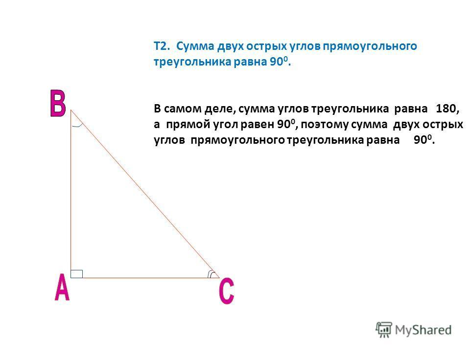 Т1.Катет прямоугольного треугольника, лежащий против угла в 30 0, равен половине гипотенузе. Рассмотрим прямоугольный треугольник АВС, в котором угол А – прямой, угол В = 30 0 и, значит, угол С =60 0. Докажем, что АС=1\2 ВС. Приложим к треугольнику А