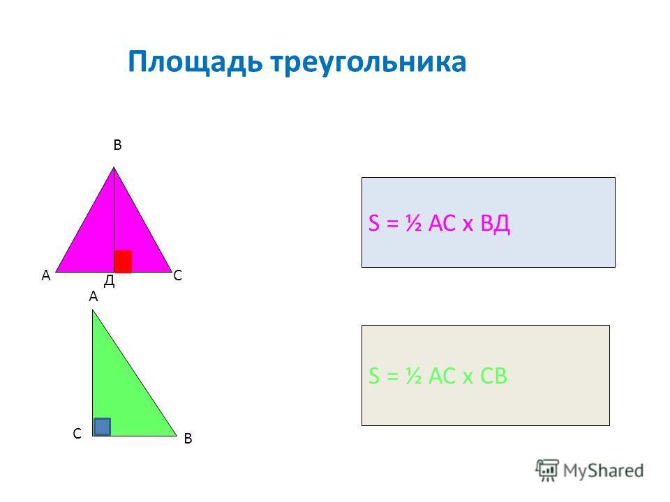 Признаки равенства прямоугольных треугольников. если катеты одного прямоугольного треугольника соответственно равны катетам другого, то такие треугольники равны. если катет и прилежащий к нему острый угол одного прямоугольного треугольника соответств