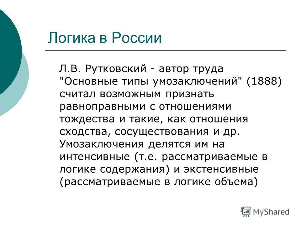 Логика в России Л.В. Рутковский - автор труда