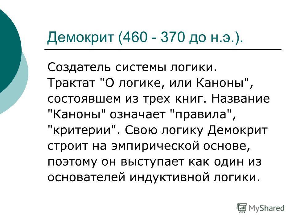 Демокрит (460 - 370 до н.э.). Создатель системы логики. Трактат
