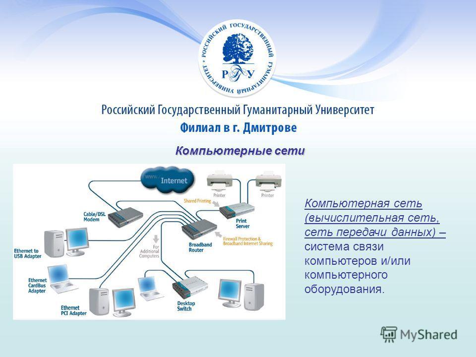 Компьютерная сеть (вычислительная сеть, сеть передачи данных) – система связи компьютеров и/или компьютерного оборудования. Компьютерные сети