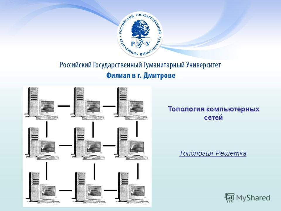 Топология компьютерных сетей Топология Решетка