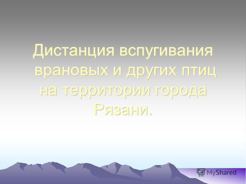 Дистанция вспугивания врановых и других птиц на территории города Рязани.
