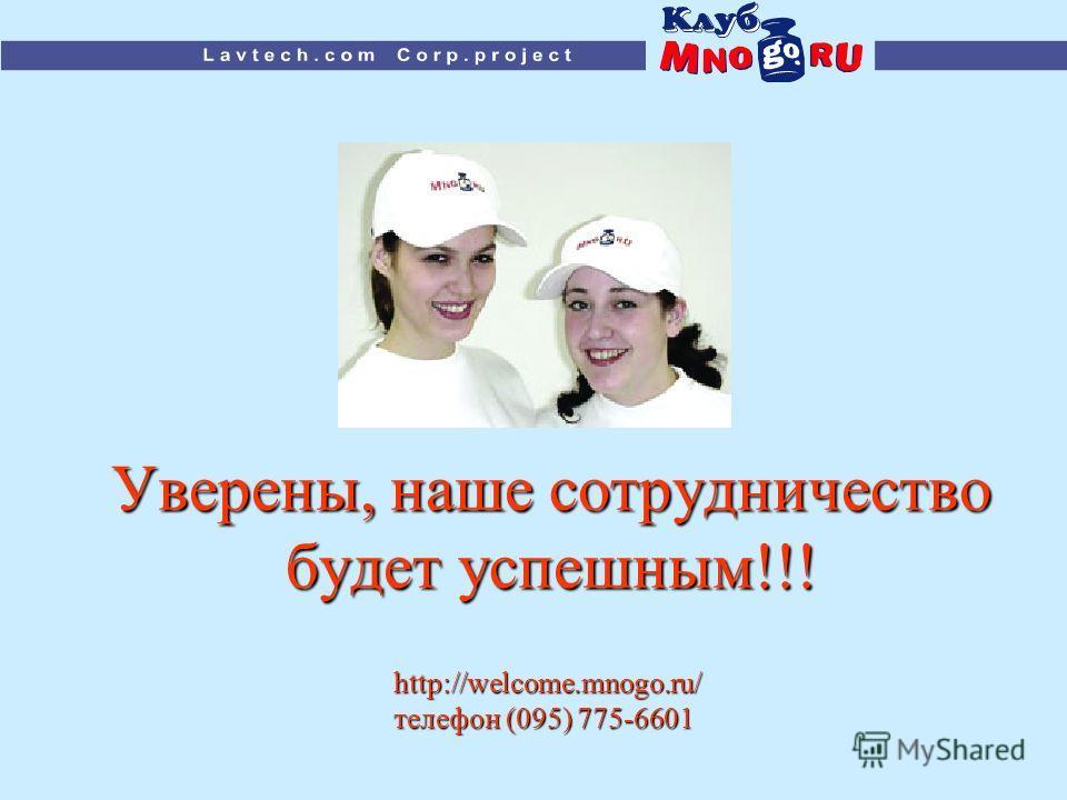 Уверены, наше сотрудничество будет успешным!!! http://welcome.mnogo.ru/ телефон (095) 775-6601