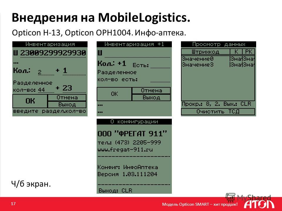 Внедрения на MobileLogistics. Opticon H-13, Opticon OPH1004. Инфо-аптека. 17 Модель Opticon SMART – хит продаж! Ч/б экран.