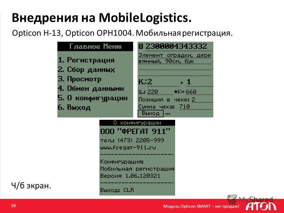 Внедрения на MobileLogistics. Opticon H-13, Opticon OPH1004. Мобильная регистрация. 18 Модель Opticon SMART – хит продаж! Ч/б экран.