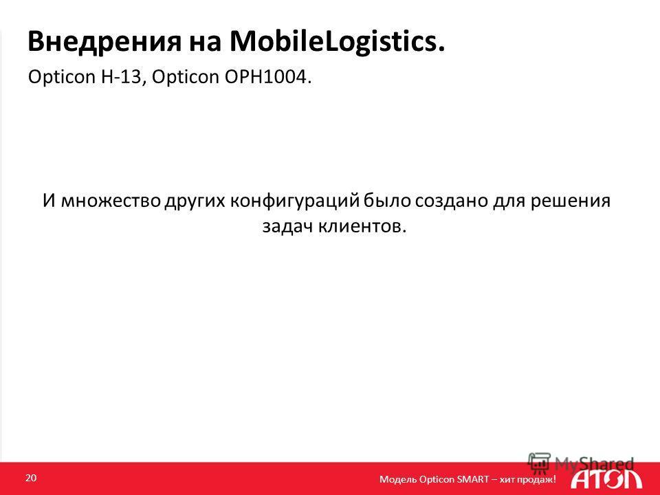 Внедрения на MobileLogistics. 20 Opticon H-13, Opticon OPH1004. Модель Opticon SMART – хит продаж! И множество других конфигураций было создано для решения задач клиентов.