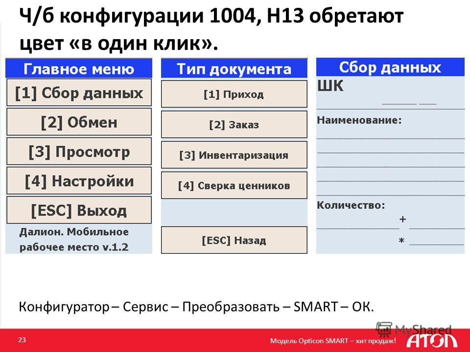 23 Ч/б конфигурации 1004, H13 обретают цвет «в один клик». Конфигуратор – Сервис – Преобразовать – SMART – ОК. Модель Opticon SMART – хит продаж!