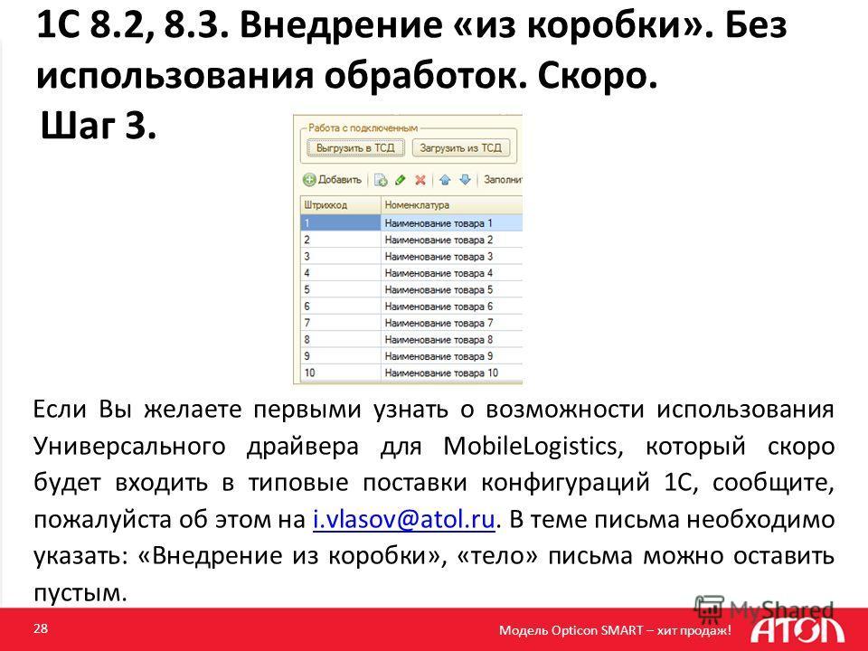 28 Шаг 3. Если Вы желаете первыми узнать о возможности использования Универсального драйвера для MobileLogistics, который скоро будет входить в типовые поставки конфигураций 1С, сообщите, пожалуйста об этом на i.vlasov@atol.ru. В теме письма необходи