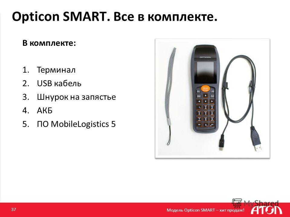 Opticon SMART. Все в комплекте. 37 В комплекте: 1.Терминал 2.USB кабель 3.Шнурок на запястье 4.АКБ 5.ПО MobileLogistics 5 Модель Opticon SMART – хит продаж!