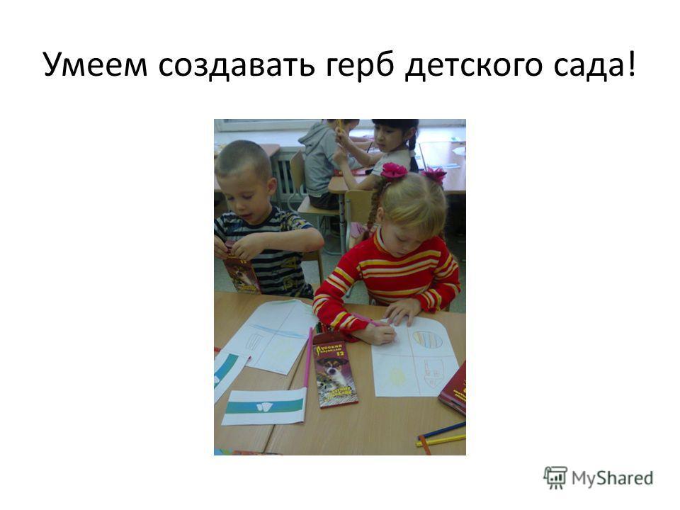 Умеем создавать герб детского сада!