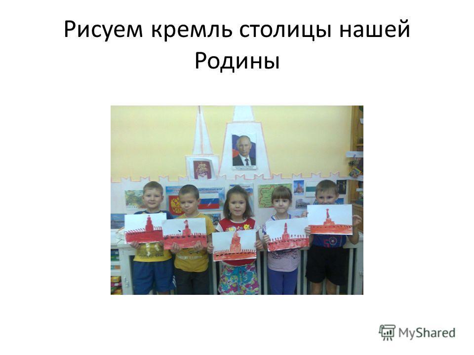 Рисуем кремль столицы нашей Родины